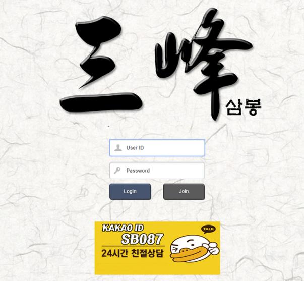 [먹튀사이트] 삼봉 먹튀 / 먹튀검증업체 안전놀이터