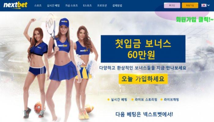 [먹튀사이트] 넥스트벳 먹튀 / 먹튀검증업체 스포츠중계