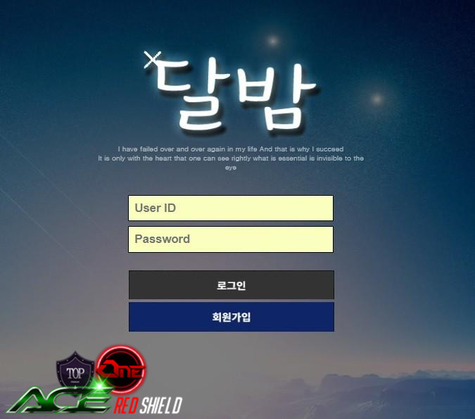 달밤 먹튀 사이트 신상정보 ~ 스포츠중계