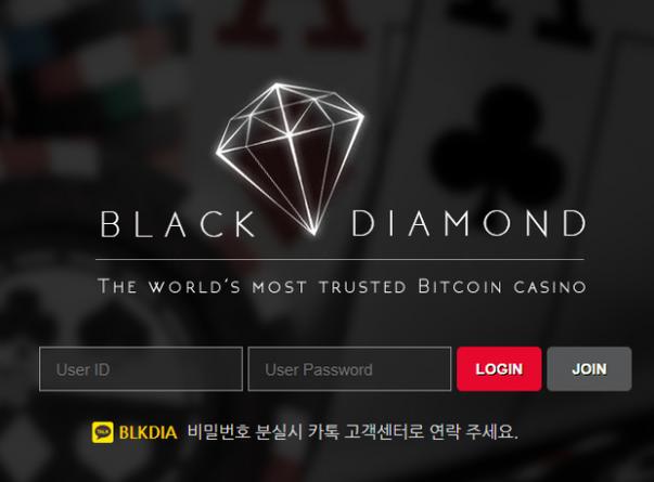 [먹튀사이트] 블랙다이아몬드 먹튀 / 먹튀검증업체 안전놀이터