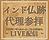 代理参拝ロゴ.png