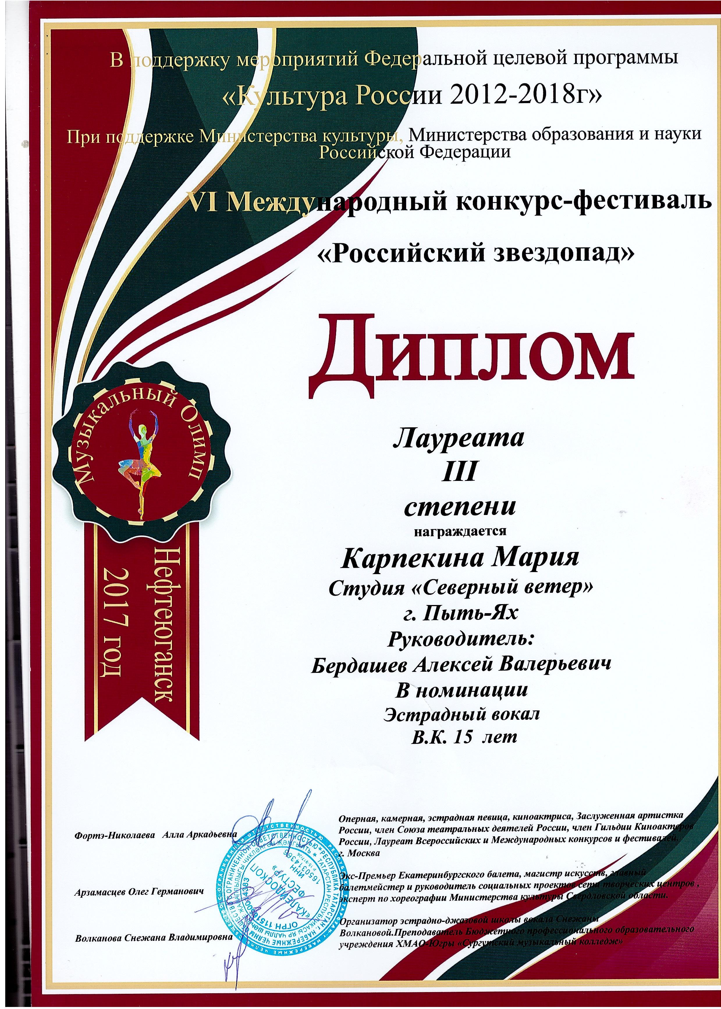 Карпекина