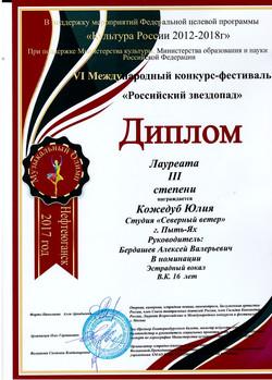 Кожедуб ДИПЛОМ
