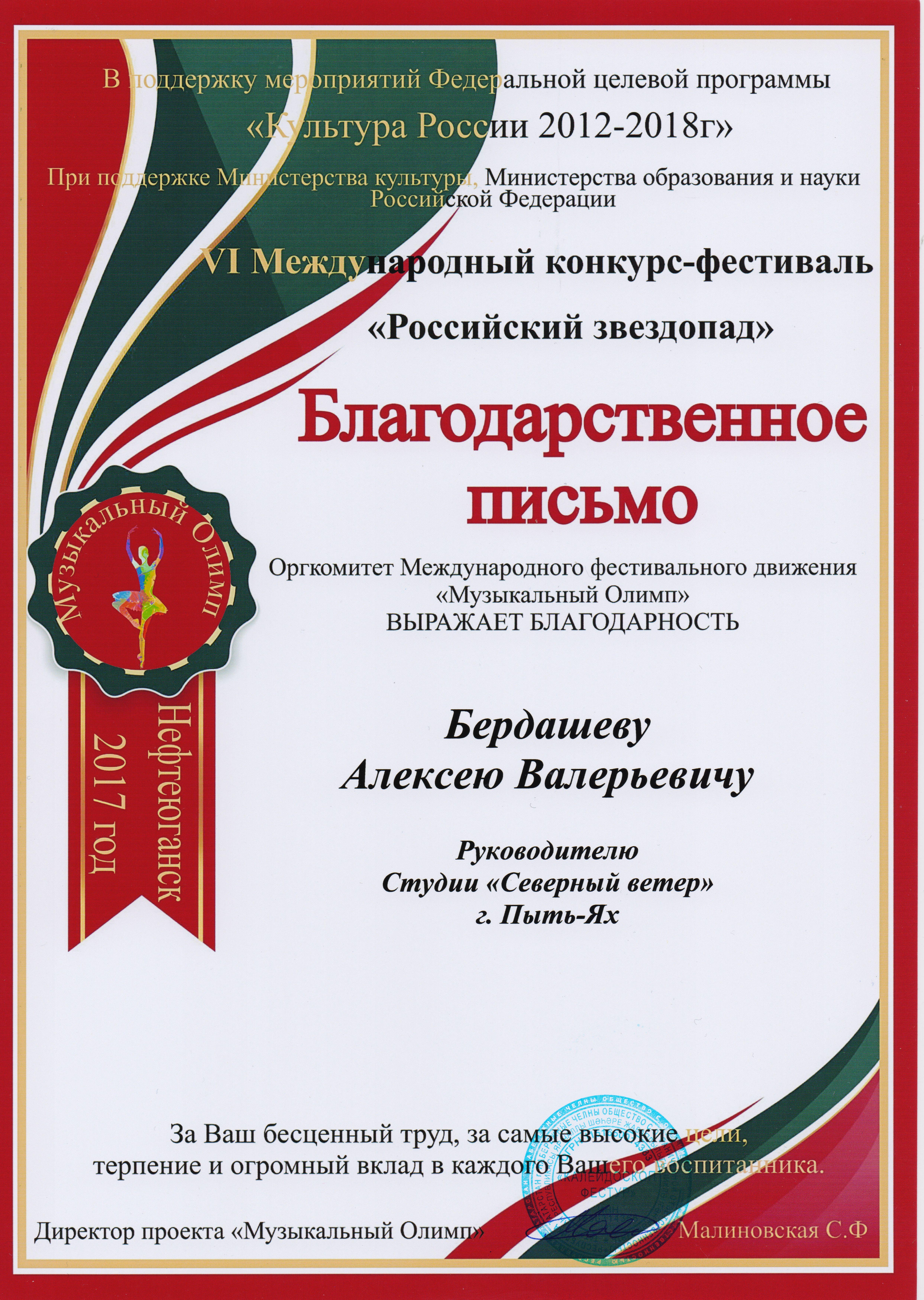 Бердашев А.В