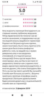 Отзывы о ведущем одесса. Петр Удовиченко