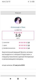 Ведущий Одесса Отзывы петр удовиченко 5.