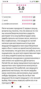 Ведущий Одесса Отзывы петр удовиченко 15