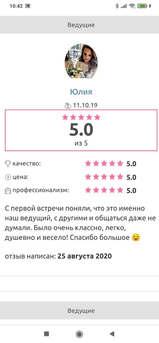 Ведущий Одесса Отзывы петр удовиченко 20