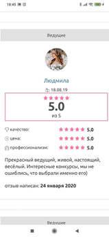 Ведущий Одесса Отзывы петр удовиченко 2.