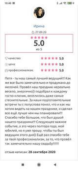Ведущий Одесса Отзывы петр удовиченко 30