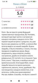 Ведущий Одесса Отзывы петр удовиченко 27