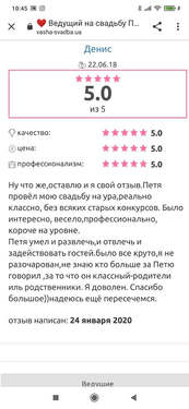 Ведущий Одесса Отзывы петр удовиченко 13