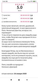 Ведущий Одесса Отзывы петр удовиченко 16