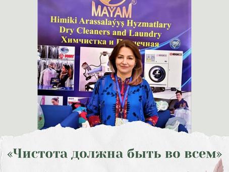 «Чистота должна быть во всем» – уверена руководитель столичной химчистки «MAŸAM» Майя Мурадова