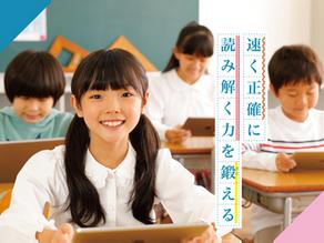 オンラインセミナー|速読解力は全ての学力アップの秘訣!|速読解力講座|速読聴英語