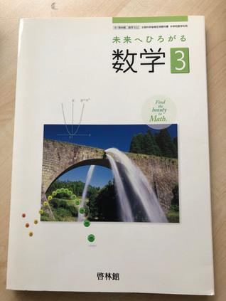中3年生の数学教科書