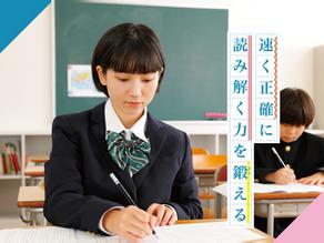 大学受験合格のための現代文の読解力アップ|速読解力講座|大田区・目黒区