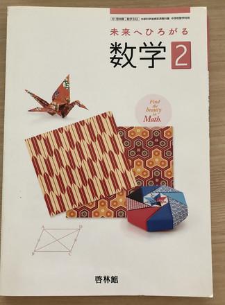 中2年生の数学教科書