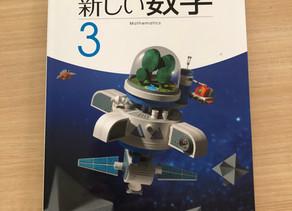 大田区の中学3年生。数学教科書の章末問題の解法例を更新しました。