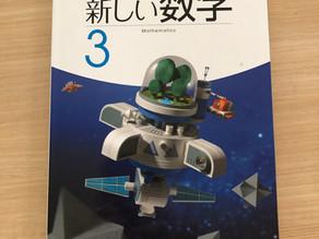 大田区の中学3年生。数学教科書の章末問題の解法例を掲載しました|大田区