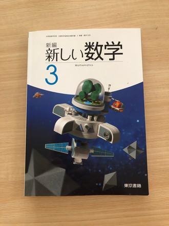 大田区中3教科書.jpg