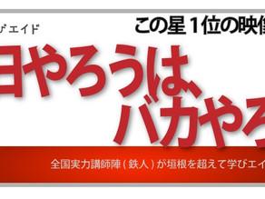 高校生のためのSummer Study 数学 学びエイド講師:香川先生