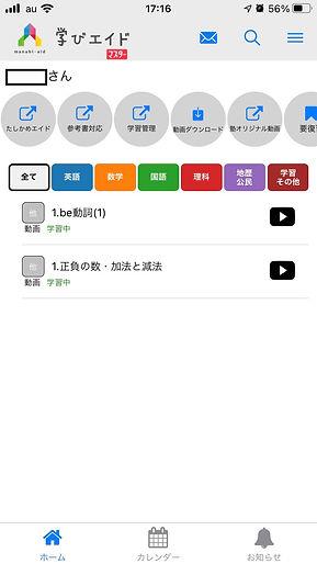 スマフォアプリ生徒画面.jpg