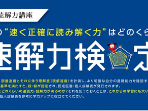 速解力検定のお知らせ 速読解力講座 大田区 目黒区