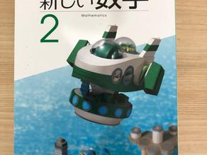 大田区の中学2年生。数学教科書の章末問題の解法例を更新しました。