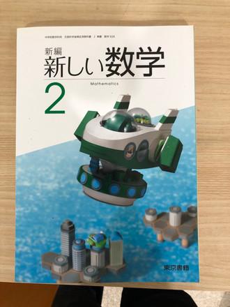 大田区中2教科書.jpg