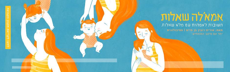 קבוצת ייעוץ מקצועי לאמהות בהנהלת אורית רובין בן-חיים פסיכולוגית