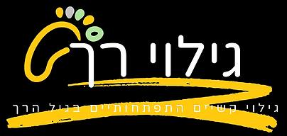 לוגו גילוי רך צבעוני רקע שחור.png