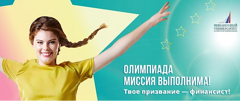 олимпиада финансист.png