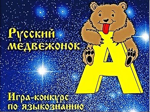 русский медвежонок.png