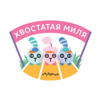 Логотип благотворительного мероприятия «Хвостатая миля», организованного фондом «Котодетки»
