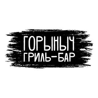 Логотип гриль-бара (концепт)