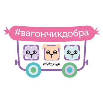 Логотип мероприятий по сбору корма для приютов бездомных животных, организованных фондом «Котодетки»