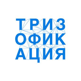 Логотип проекта «Тризофикация»