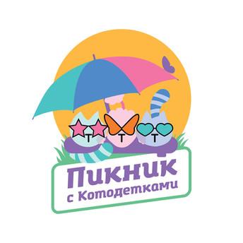 Логотип благотвориельного мероприятия «Пикник с Котодетками», организованного фондом «Котодетки»