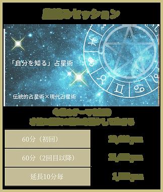 menu_星読み.png