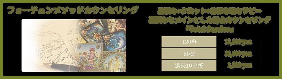 menu_横FMC.png