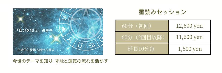 星読み横2020.png