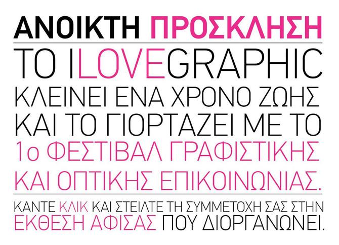 ΣΧΕΔΙΑΣΜΟΣ ΑΦΙΣΑΣ-ΦΕΣΤΙΒΑΛ ΓΡΑΦΙΣΤΙΚΗΣ