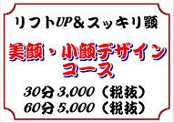 美顔20190728.JPG