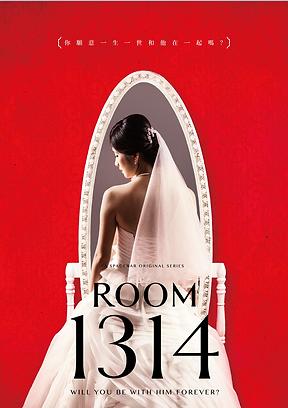 《ROOM1314》