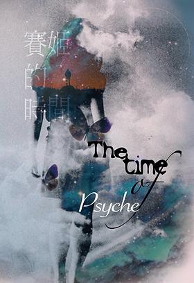《紫蝶:賽姬的時間》The Time of Psyche
