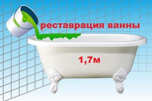 Заливка ванны 1,7 м (сталинские)