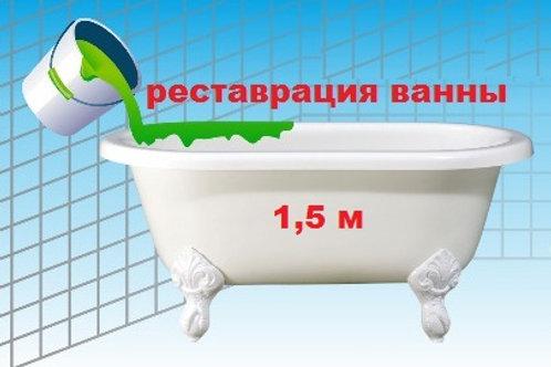 Реставрация ванны до 1,5м включительно
