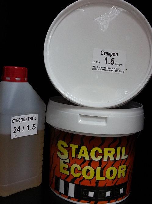 3,4/1,5 кг STACRIL ECOLOR расход на ванну 1,5 м 24часа отверждения