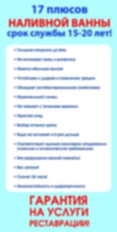 срок службы наливной ванны жидким акрилом